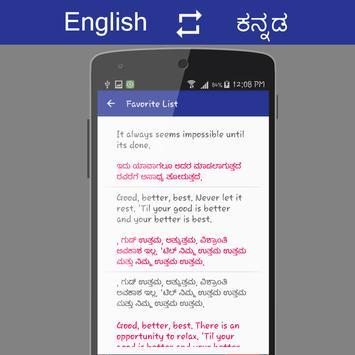 English - ಕನ್ನಡ Translator apk screenshot