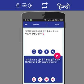 Korean - Hindi Translator apk screenshot