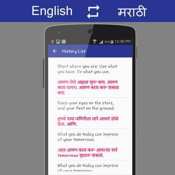 English - मराठी Translator apk screenshot