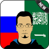 Russian Arabic Translator icon
