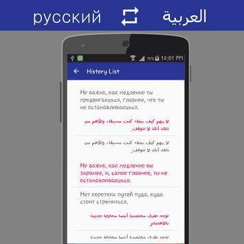 Russian Arabic Translator apk screenshot