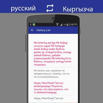 Russian Kyrgyz Translator apk screenshot