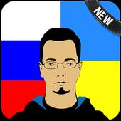 Russian Ukrainian Translator icon