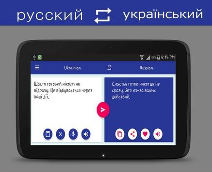 Russian Ukrainian Translator apk screenshot