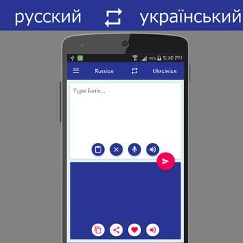 Russian Ukrainian Translator poster