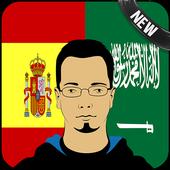 Spanish Arabic Translator (Unreleased) icon