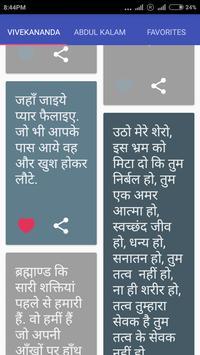 Key to success in Hindi apk screenshot