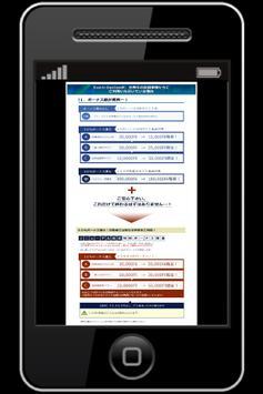 バイナリーオプションは在宅副業での一攫千金の大チャンス apk screenshot