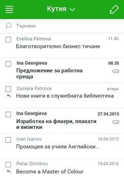 ABV Mail apk screenshot