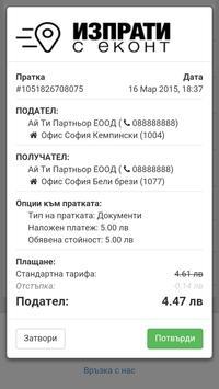 Изпрати с Еконт apk screenshot