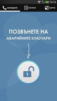 Ключари apk screenshot