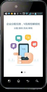 V讯 apk screenshot