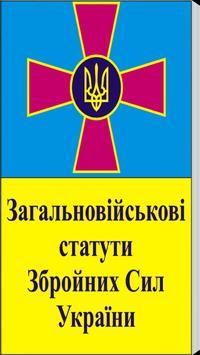 Уставы ВСУ poster