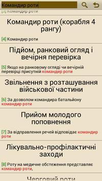 Уставы ВСУ apk screenshot