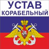 Корабельный устав ВМФ РФ icon