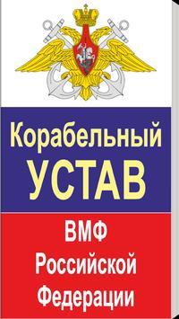 Корабельный устав ВМФ РФ poster