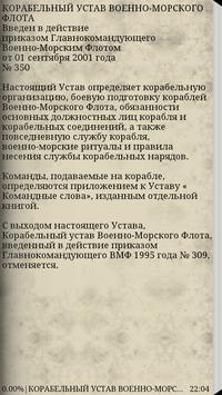 Корабельный устав ВМФ РФ apk screenshot