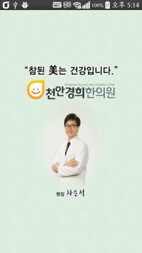 천안경희한의원 poster