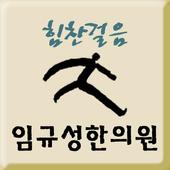 임규성한의원 icon