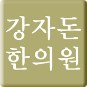 강자돈한의원 icon