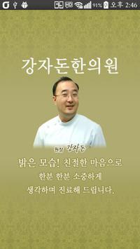 강자돈한의원 poster
