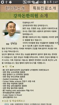 강자돈한의원 apk screenshot