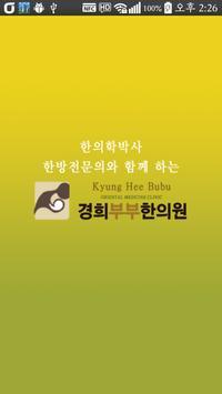 진주경희부부한의원 poster