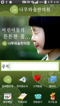 나무와숲한의원 apk screenshot