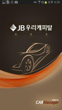 JB우리캐피탈 카매니저 poster