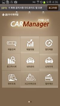 JB우리캐피탈 카매니저 apk screenshot