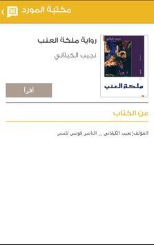 مكتبة المورد apk screenshot