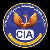 C I A A D V icon