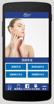 5100 Skincare poster