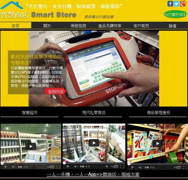 WeCard_智慧商店SmartStore poster