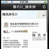 WeCard_陳兆伸_微名片 icon