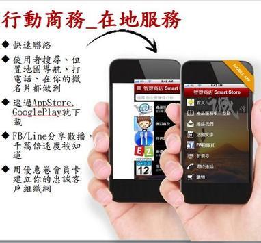 WeCard_陳兆伸_微名片 apk screenshot