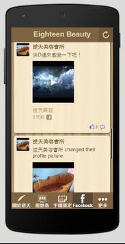 逆天美容會所 apk screenshot