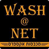 שרותי כביסה WASHNET icon