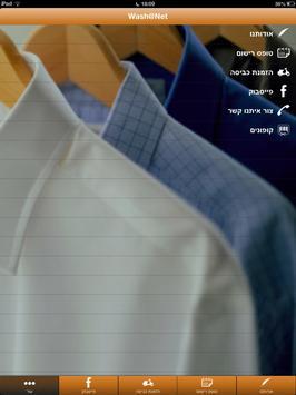שרותי כביסה WASHNET apk screenshot