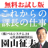 園山征夫著『これからの課長の仕事』無料試読版 icon