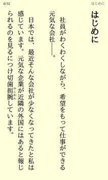 園山征夫著『これからの課長の仕事』無料試読版 poster