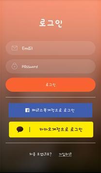 TIPService (팁서비스, 상점평가및 안내) apk screenshot