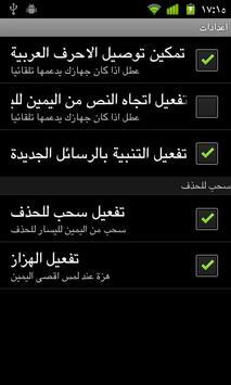 SMS Messaging apk screenshot