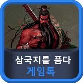 삼국지를품다 게임톡 icon