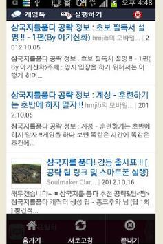 삼국지를품다 게임톡 apk screenshot