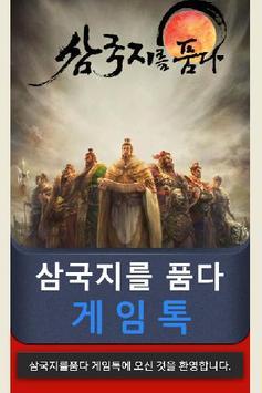 삼국지를품다 게임톡 poster