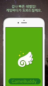 브레이브헌터 for Kakao-겜버디 게임친구,길드모집 apk screenshot