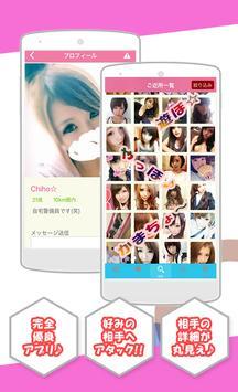 今すぐ会えるアプリ『イマカラ』出会い・恋人探し! poster