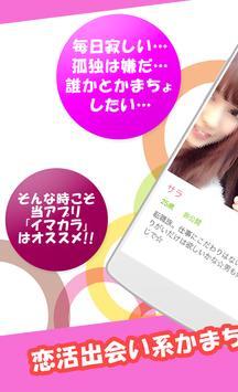 今すぐ会えるアプリ『イマカラ』出会い・恋人探し! apk screenshot
