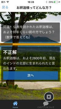 仏教をクイズで学ぼう apk screenshot